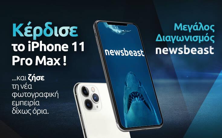 Κερδίστε το εντυπωσιακό iPhone 11 Pro Max 256GB Space Grey – Newsbeast