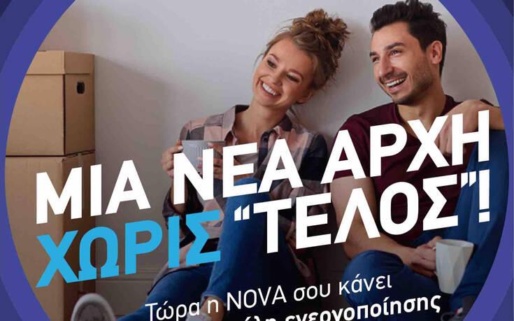 Νέα σεζόν με προσφορές χωρίς….τέλος από τη Nova – Newsbeast