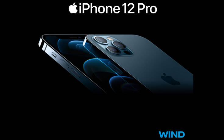 Τα νέα iPhone 12 και 12 Pro ήρθαν στην WIND – Newsbeast